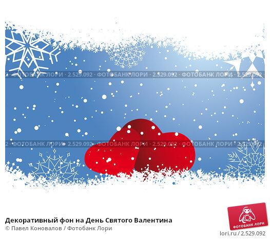 Купить «Декоративный фон на День Святого Валентина», иллюстрация № 2529092 (c) Павел Коновалов / Фотобанк Лори
