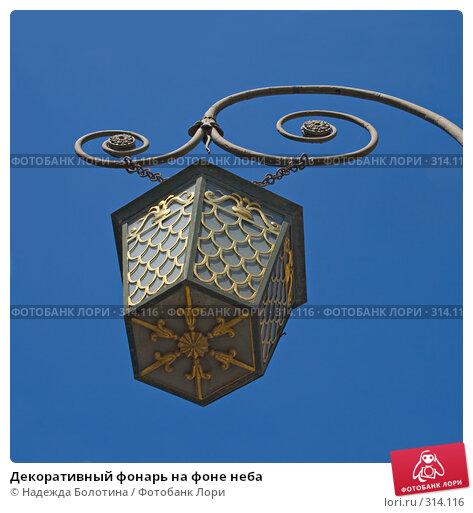 Купить «Декоративный фонарь на фоне неба», фото № 314116, снято 4 мая 2008 г. (c) Надежда Болотина / Фотобанк Лори