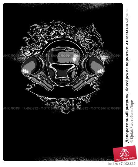 Декоративный рисунок, боксёрские перчатки и шлем на чёрном ф