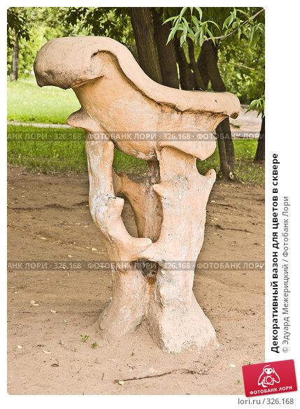 Декоративный вазон для цветов в сквере, фото № 326168, снято 16 июня 2008 г. (c) Эдуард Межерицкий / Фотобанк Лори