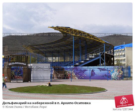 Купить «Дельфинарий на набережной в п. Архипо-Осиповка», эксклюзивное фото № 237944, снято 15 марта 2005 г. (c) Юлия Ухина / Фотобанк Лори