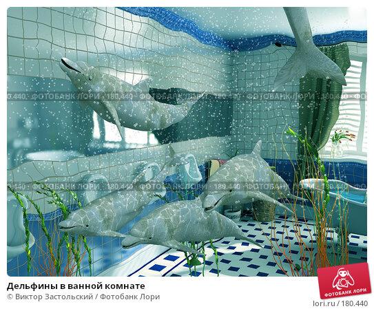 Дельфины в ванной комнате, иллюстрация № 180440 (c) Виктор Застольский / Фотобанк Лори