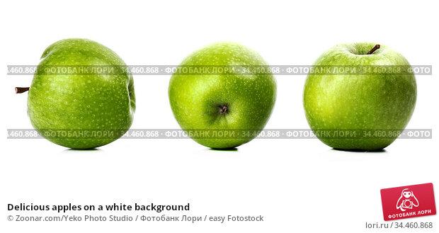 Delicious apples on a white background. Стоковое фото, фотограф Zoonar.com/Yeko Photo Studio / easy Fotostock / Фотобанк Лори