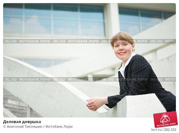 Деловая девушка, фото № 282332, снято 11 мая 2008 г. (c) Анатолий Типляшин / Фотобанк Лори