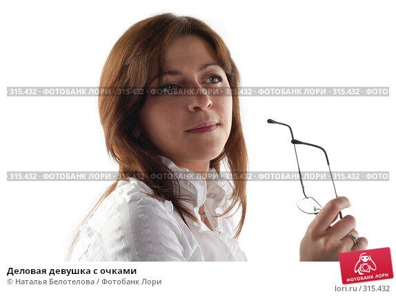 Деловая девушка с очками, фото № 315432, снято 31 мая 2008 г. (c) Наталья Белотелова / Фотобанк Лори