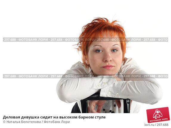 Деловая девушка сидит на высоком барном стуле, фото № 297688, снято 17 мая 2008 г. (c) Наталья Белотелова / Фотобанк Лори
