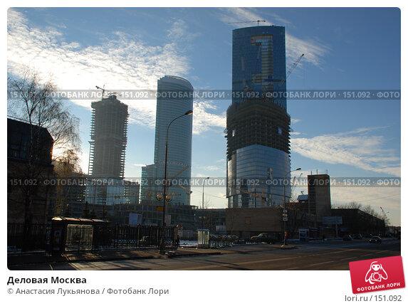 Деловая Москва, фото № 151092, снято 15 декабря 2007 г. (c) Анастасия Лукьянова / Фотобанк Лори