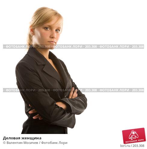 Купить «Деловая женщина», фото № 203308, снято 28 июня 2007 г. (c) Валентин Мосичев / Фотобанк Лори