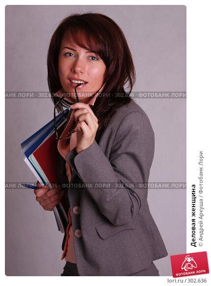 Деловая женщина, фото № 302636, снято 26 мая 2008 г. (c) Андрей Аркуша / Фотобанк Лори