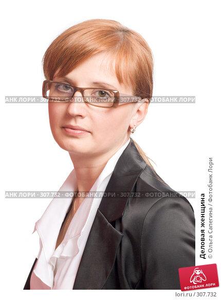 Деловая женщина, фото № 307732, снято 18 мая 2008 г. (c) Ольга Сапегина / Фотобанк Лори