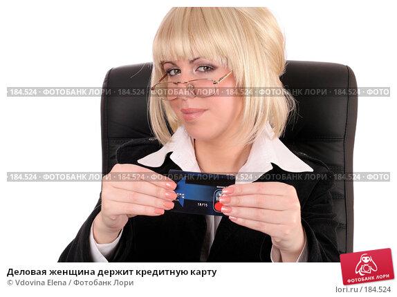 Деловая женщина держит кредитную карту, фото № 184524, снято 17 января 2008 г. (c) Vdovina Elena / Фотобанк Лори