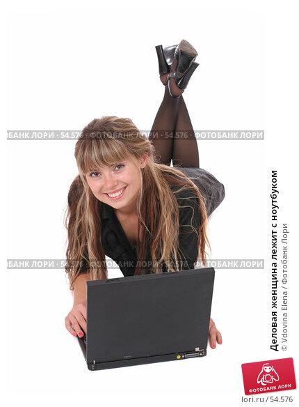 Деловая женщина лежит с ноутбуком, фото № 54576, снято 25 мая 2007 г. (c) Vdovina Elena / Фотобанк Лори