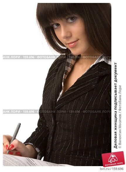 Деловая женщина подписывает документ, фото № 159696, снято 22 декабря 2007 г. (c) Валентин Мосичев / Фотобанк Лори