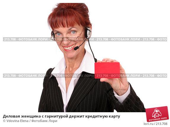 Деловая женщина с гарнитурой держит кредитную карту, фото № 213708, снято 21 февраля 2008 г. (c) Vdovina Elena / Фотобанк Лори