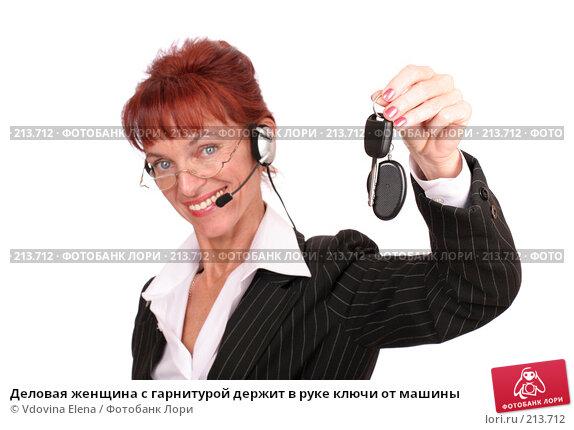 Деловая женщина с гарнитурой держит в руке ключи от машины, фото № 213712, снято 21 февраля 2008 г. (c) Vdovina Elena / Фотобанк Лори