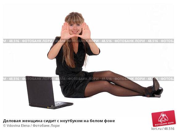 Деловая женщина сидит с ноутбуком на белом фоне, фото № 48516, снято 25 мая 2007 г. (c) Vdovina Elena / Фотобанк Лори