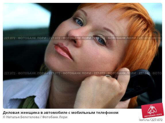 Деловая женщина в автомобиле с мобильным телефоном, фото № 227072, снято 9 сентября 2007 г. (c) Наталья Белотелова / Фотобанк Лори