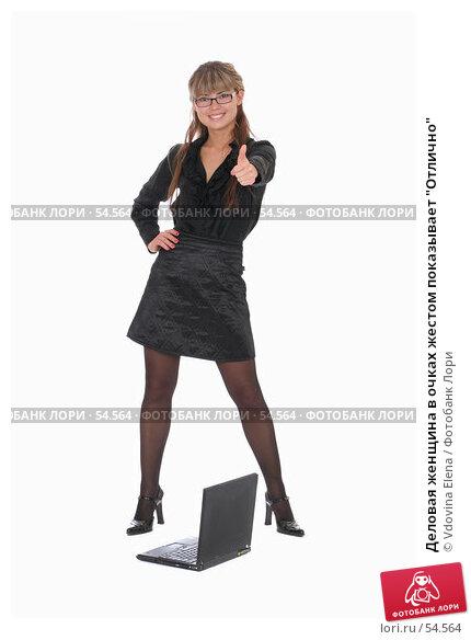 """Деловая женщина в очках жестом показывает """"Отлично"""", фото № 54564, снято 25 мая 2007 г. (c) Vdovina Elena / Фотобанк Лори"""