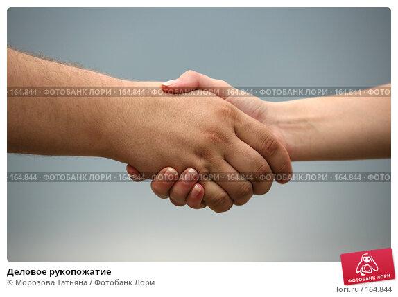 Деловое рукопожатие, фото № 164844, снято 7 августа 2007 г. (c) Морозова Татьяна / Фотобанк Лори