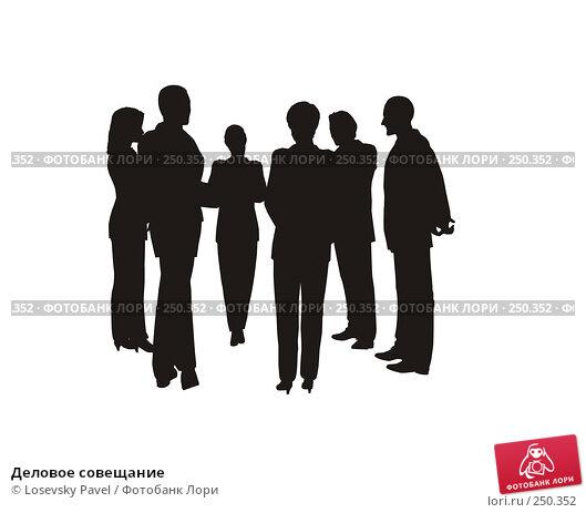 Деловое совещание, иллюстрация № 250352 (c) Losevsky Pavel / Фотобанк Лори