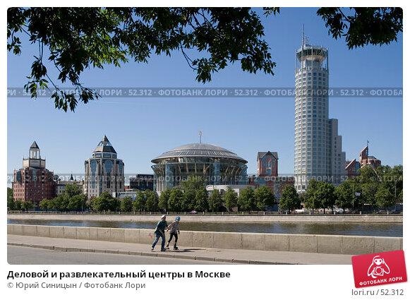 Деловой и развлекательный центры в Москве, фото № 52312, снято 3 июня 2007 г. (c) Юрий Синицын / Фотобанк Лори
