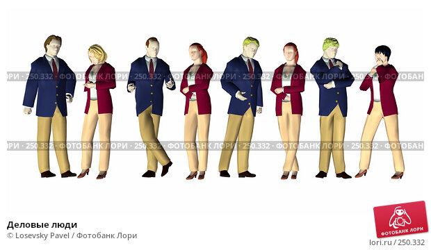Деловые люди, иллюстрация № 250332 (c) Losevsky Pavel / Фотобанк Лори