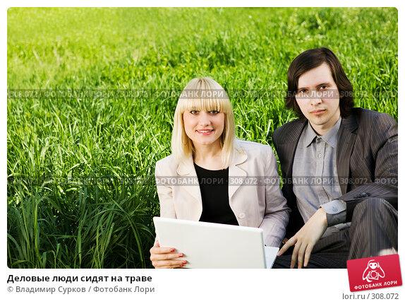 Деловые люди сидят на траве, фото № 308072, снято 26 апреля 2008 г. (c) Владимир Сурков / Фотобанк Лори