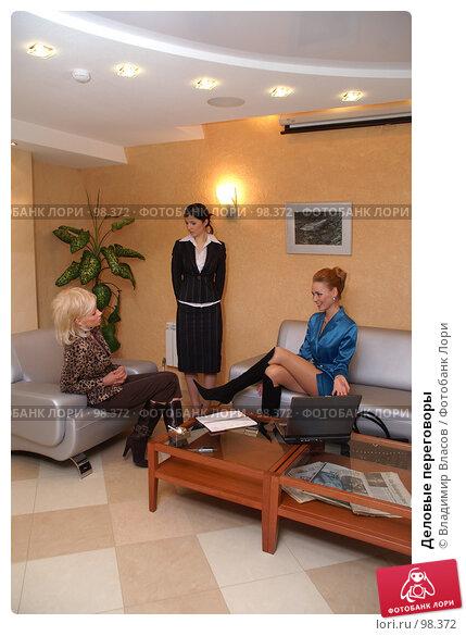 Купить «Деловые переговоры», фото № 98372, снято 29 января 2005 г. (c) Владимир Власов / Фотобанк Лори