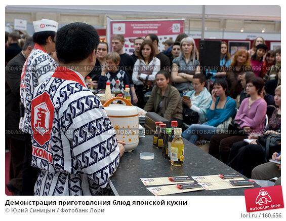 Демонстрация приготовления блюд японской кухни, фото № 160656, снято 1 декабря 2007 г. (c) Юрий Синицын / Фотобанк Лори