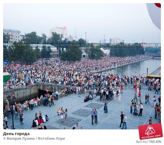 День города, фото № 160436, снято 18 августа 2007 г. (c) Валерия Потапова / Фотобанк Лори