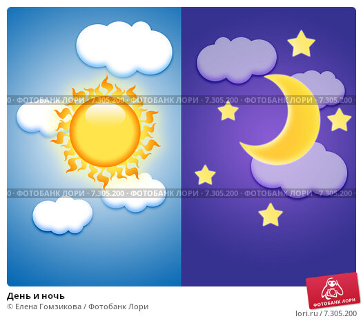 Купить «День и ночь», иллюстрация № 7305200 (c) Елена Гомзикова / Фотобанк Лори