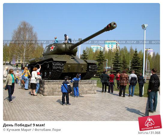 День Победы! 9 мая!, фото № 31068, снято 8 мая 2005 г. (c) Кучкаев Марат / Фотобанк Лори