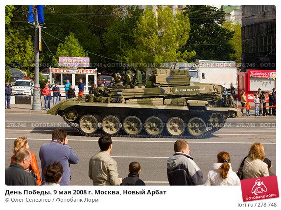День Победы. 9 мая 2008 г. Москва, Новый Арбат, фото № 278748, снято 9 мая 2008 г. (c) Олег Селезнев / Фотобанк Лори