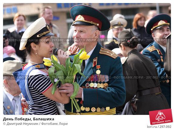 День Победы, Балашиха, эксклюзивное фото № 297092, снято 9 мая 2008 г. (c) Дмитрий Неумоин / Фотобанк Лори