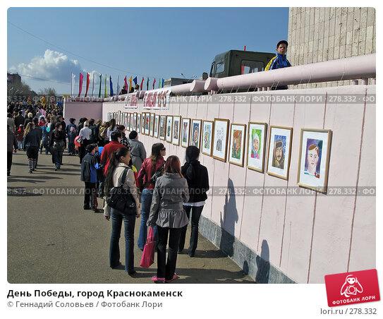 День Победы, город Краснокаменск, фото № 278332, снято 9 мая 2008 г. (c) Геннадий Соловьев / Фотобанк Лори
