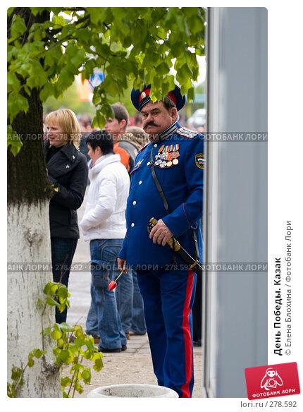 День Победы. Казак, эксклюзивное фото № 278592, снято 9 мая 2008 г. (c) Елена Блохина / Фотобанк Лори