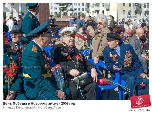 Купить «День Победы в Новороссийске - 2008 год», фото № 279344, снято 9 мая 2008 г. (c) Федор Королевский / Фотобанк Лори