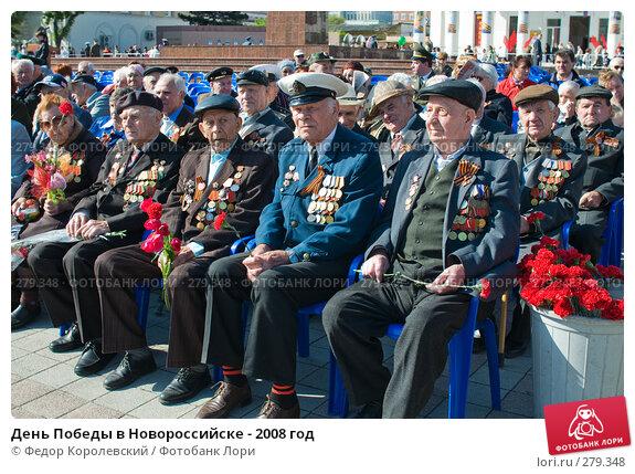 Купить «День Победы в Новороссийске - 2008 год», фото № 279348, снято 9 мая 2008 г. (c) Федор Королевский / Фотобанк Лори
