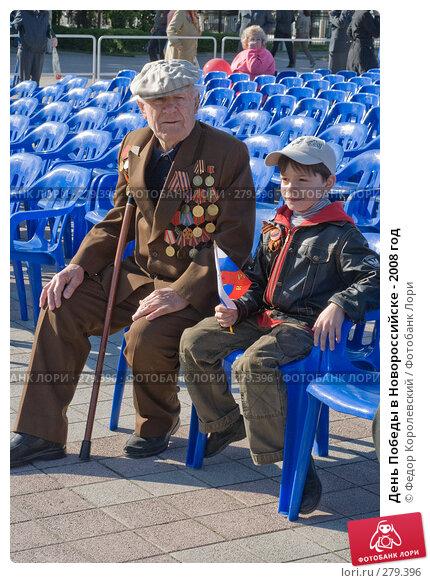 День Победы в Новороссийске - 2008 год, фото № 279396, снято 9 мая 2008 г. (c) Федор Королевский / Фотобанк Лори