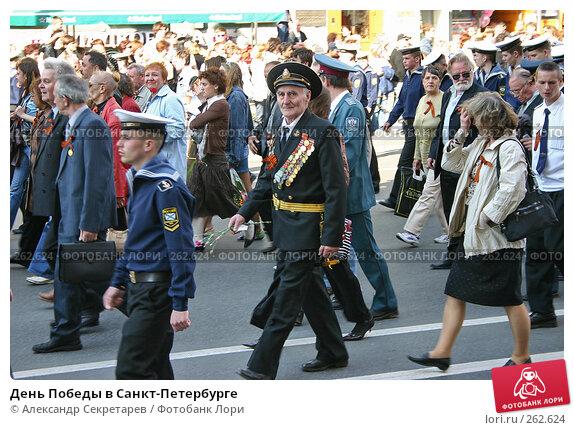 День Победы в Санкт-Петербурге, фото № 262624, снято 9 мая 2006 г. (c) Александр Секретарев / Фотобанк Лори
