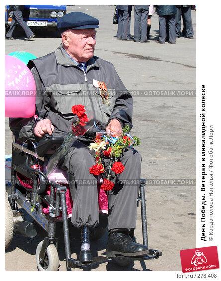 День Победы. Ветеран в инвалидной коляске, фото № 278408, снято 9 мая 2008 г. (c) Кардаполова Наталья / Фотобанк Лори