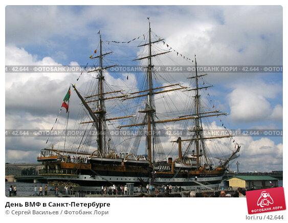 День ВМФ в Санкт-Петербурге, фото № 42644, снято 31 июля 2005 г. (c) Сергей Васильев / Фотобанк Лори