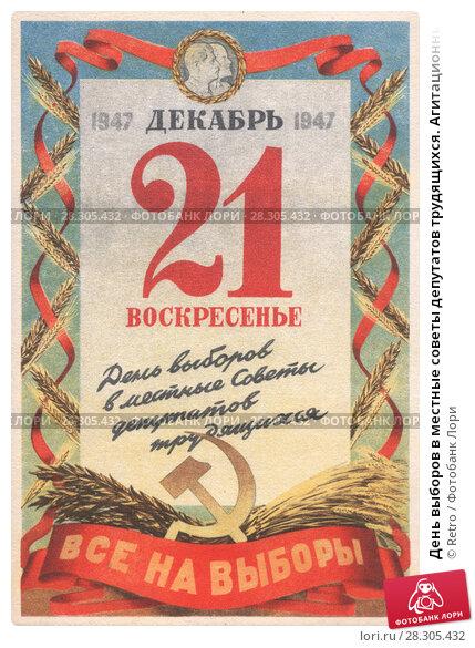 Купить «День выборов в местные советы депутатов трудящихся. Агитационный плакат. 1947 год», фото № 28305432, снято 14 декабря 2018 г. (c) Retro / Фотобанк Лори