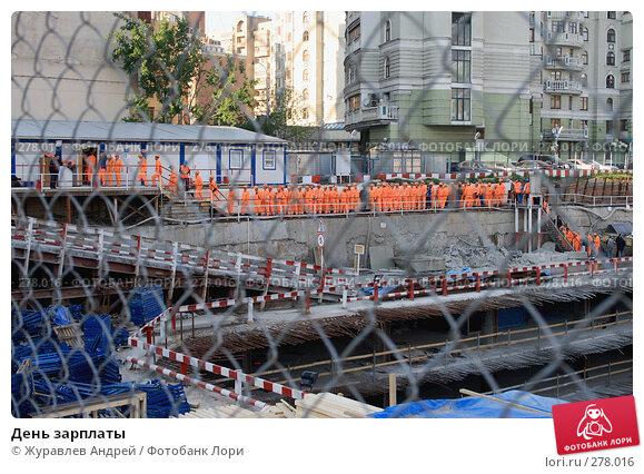 День зарплаты, эксклюзивное фото № 278016, снято 4 мая 2008 г. (c) Журавлев Андрей / Фотобанк Лори