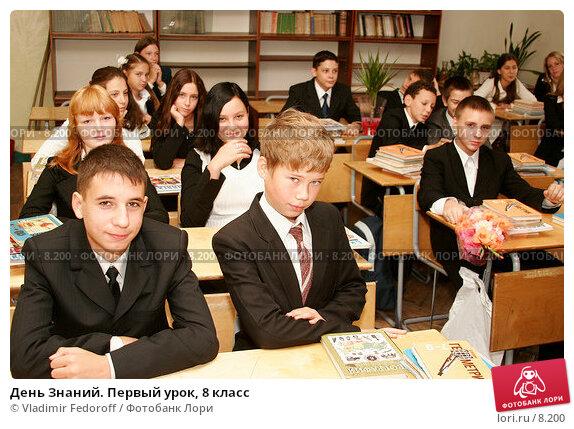 День Знаний. Первый урок, 8 класс, фото № 8200, снято 1 сентября 2006 г. (c) Vladimir Fedoroff / Фотобанк Лори