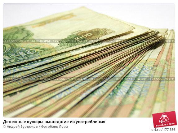 Денежные купюры вышедшие из употребления, фото № 177556, снято 3 ноября 2007 г. (c) Андрей Бурдюков / Фотобанк Лори