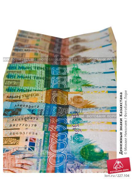 Денежные знаки  Казахстана, фото № 227104, снято 19 марта 2008 г. (c) Михаил Николаев / Фотобанк Лори