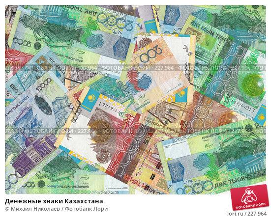 Денежные знаки Казахстана, фото № 227964, снято 23 мая 2017 г. (c) Михаил Николаев / Фотобанк Лори