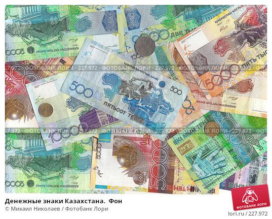 Денежные знаки Казахстана.  Фон, фото № 227972, снято 24 января 2017 г. (c) Михаил Николаев / Фотобанк Лори