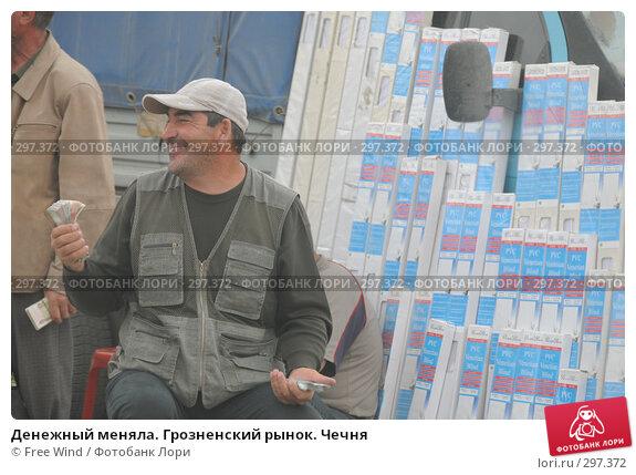 Купить «Денежный меняла. Грозненский рынок. Чечня», эксклюзивное фото № 297372, снято 11 марта 2007 г. (c) Free Wind / Фотобанк Лори